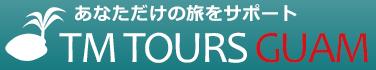 グアム ツアーガイド&エスコート TMツアーズ